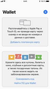 Как на iPhone пользоваться Apple Pay