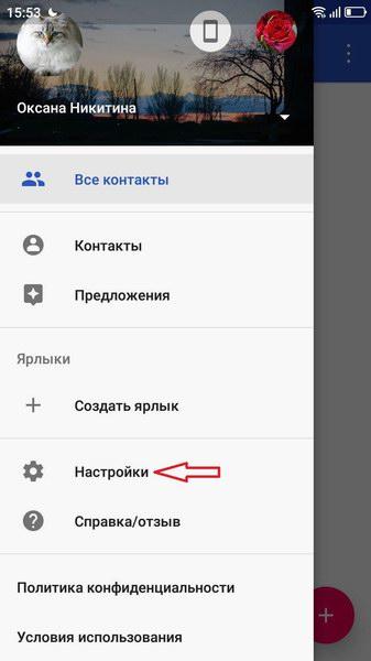 Как восстановить удаленные контакты на Андроиде через google аккаунт