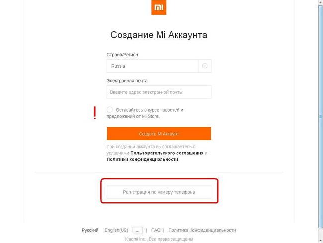 Создание профиля через браузер