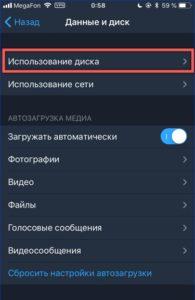 Как очистить кеш на iPhone X(s/r)/8/7/6