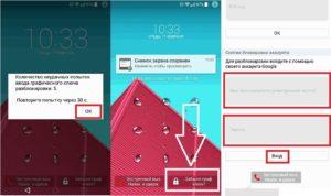 Забыл графический ключ (пароль) Android для разблокировки экрана