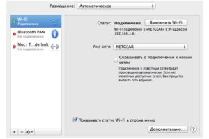 MacBook не подключается к WiFi автоматически