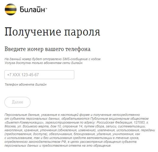 регистрация в личном кабинете локатор билайн
