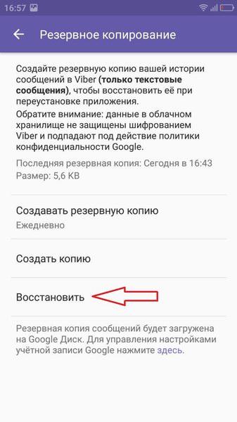 Как восстановить удаленные контакты на Андроиде