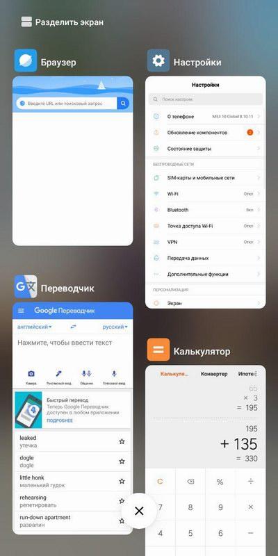 Как включить разделение экрана на Андроиде