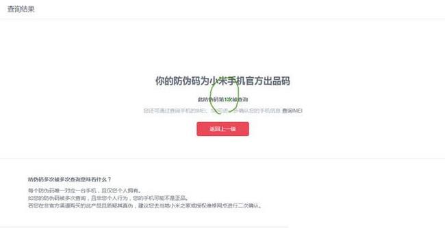 Результат проверки официального Xiaomi
