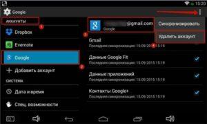 удаление аккаунта google android