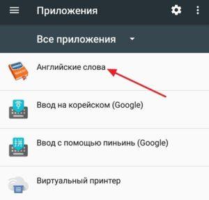 На Android выскакивает реклама - как убрать и заблокировать