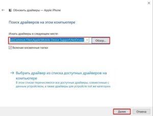 iTunes не видит iPhone X(s/r)/8/7/6 в Windows 10 и MacBook