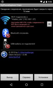 Как синхронизировать Android с компьютером по USB и WiFi