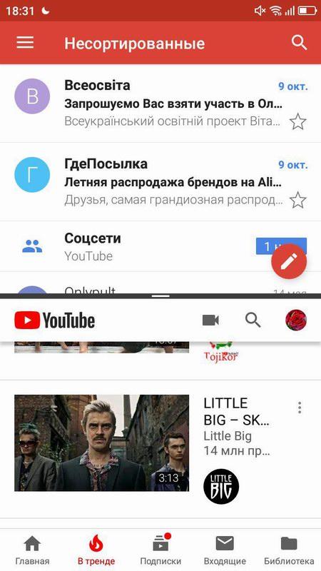 Как разделить экран на 2 части в Андроид