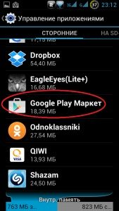 На Android Play Market ошибка 403