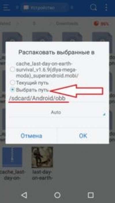 Как установить кэш к игре на Android