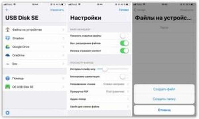 Файловый менеджер для iPhone обзор популярных