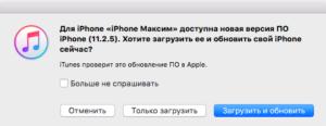 iPhone X(s/r)/8/7/6 не обновляется iOS по воздуху или через iTunes