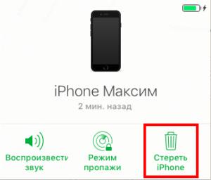 Как отформатировать iPhone X(s/r)/8/7/6, если