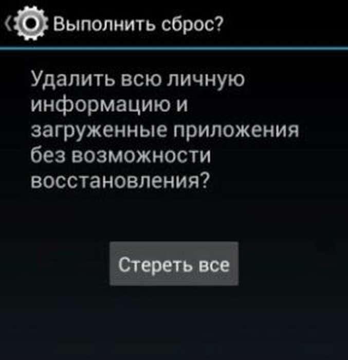 Как сбросить настройки до заводских на Android