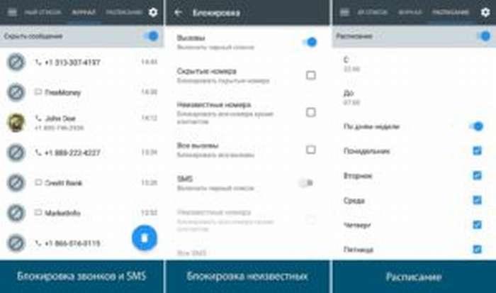 На Android не приходят СМС или не отправляет их