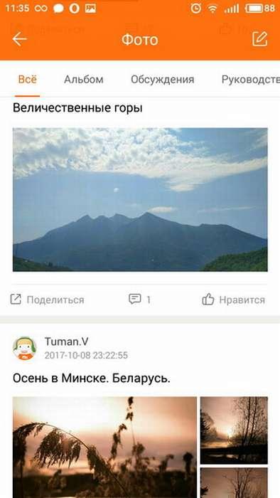 Снимки пользователей во вкладке ФОТО