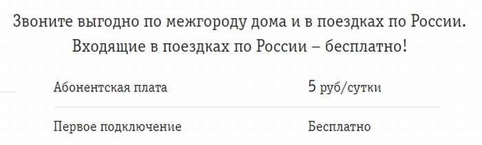 Услуга для роуминга по России Звонки по России Билайн