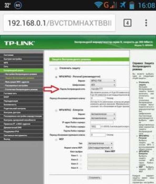 Как узнать пароль от WiFi на Android к которому подключен