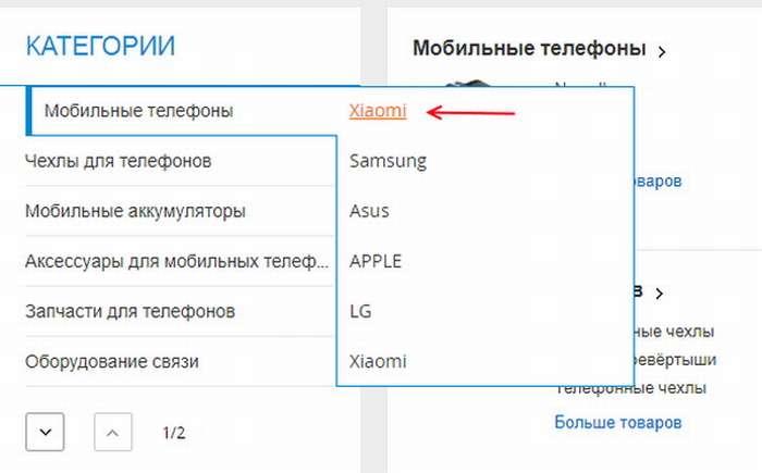 Категория Xiaomi