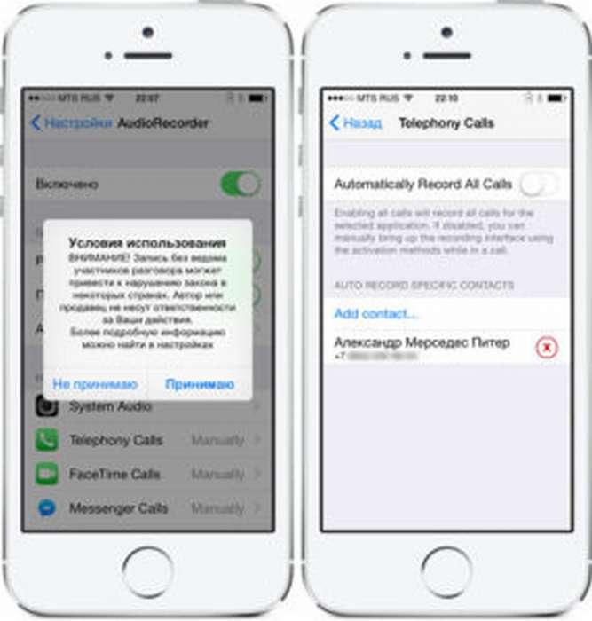 Как на iPhone X(s/r)/8/7/6 записать телефонный разговор во время звонка