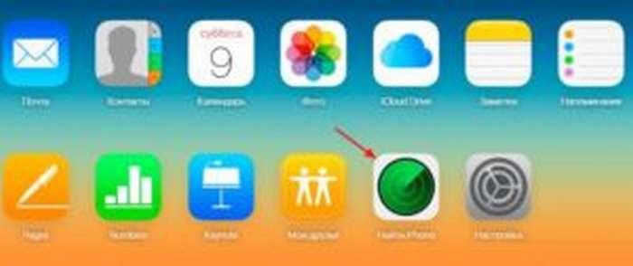 Как найти iPhone с компьютера, по номеру телефона, IMEI или серийнику