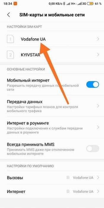 Как настроить 4g интернет на Андроиде