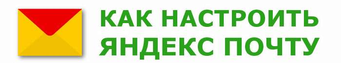 Как настроить Яндекс почту на Андроиде