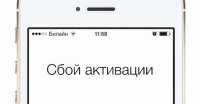 iPhone X(s/r)/8/7/6 не удалось активировать ошибка