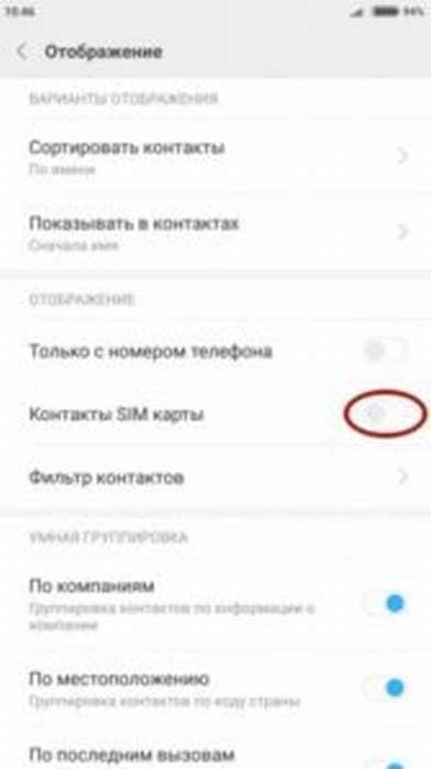 Как удалить контакт на Android