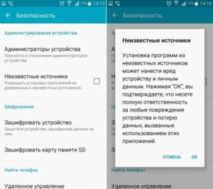 установка файла apk android