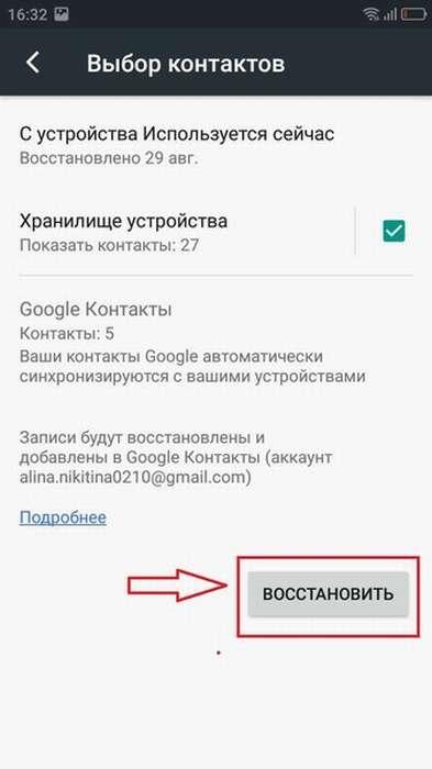 Найти утерянные контакты на Андроиде