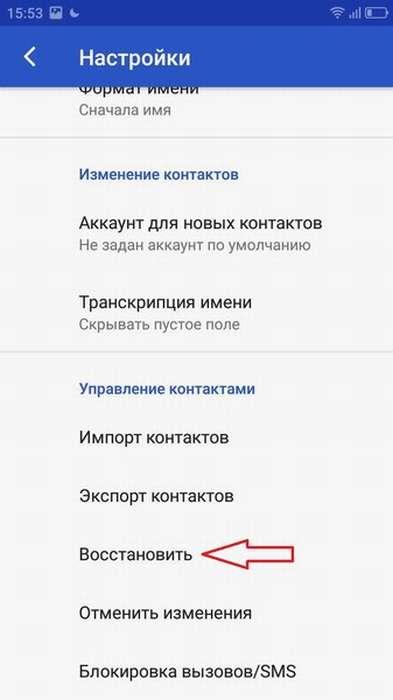 Как восстановить контакты после полного сброса настроек на Андроид 8