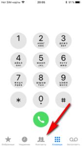 Как перенести контакты с Android на iPhone X(s/r)/8/7/6