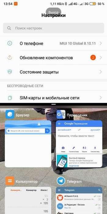 Как разделить экран смартфона на две части