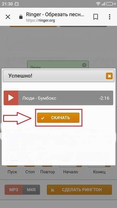 Бесплатная обрезка песни онлайн на Android