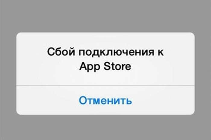 iPhone не заходит в App Store