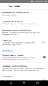 На Android не включается синхронизация аккаунта Google