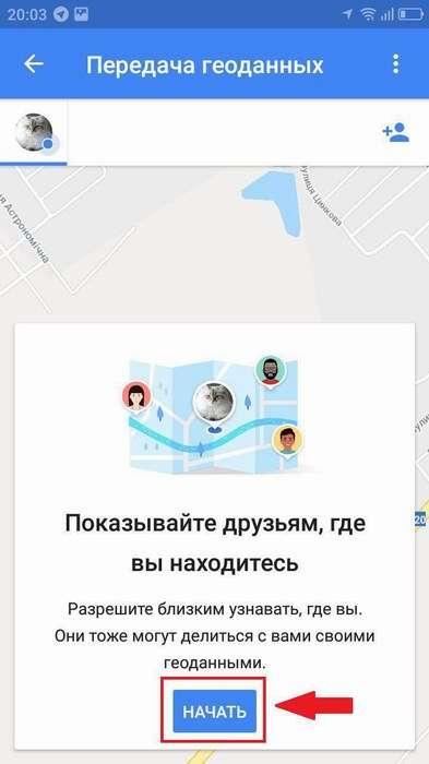 Как отследить местоположение телефона Андроидчерез google maps