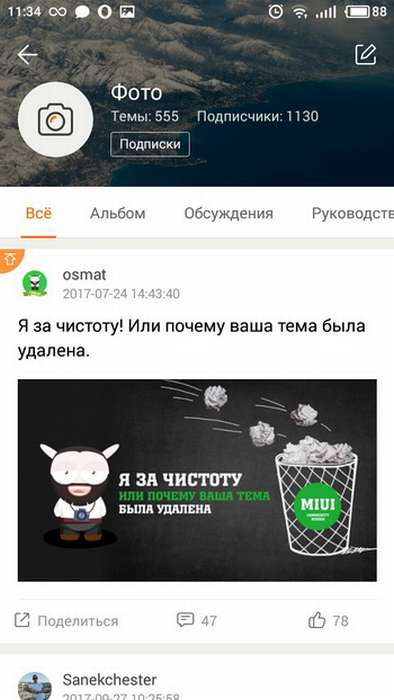 Вкладка ФОТО