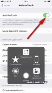 На iPhone X(s/r)/8/7/6 не переворачивается экран