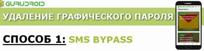 Как разблокировать телефон Андроид SMS Bypass