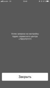 iPhone X(s/r)/8/7/6 не принимает СМС или не отправляет (не доставлено)