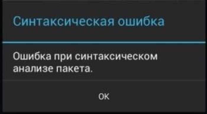 Android Ошибка при синтаксическом анализе пакета