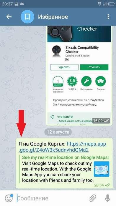 Поиск телефона андроид на карте