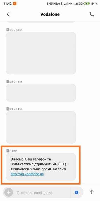 Как проверить телефон на работу с 4G