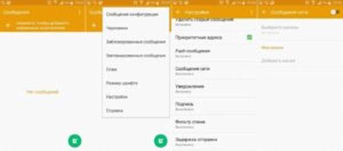 Как отключить сообщения сети Android