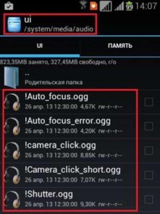 Как на Android отключить звук камеры
